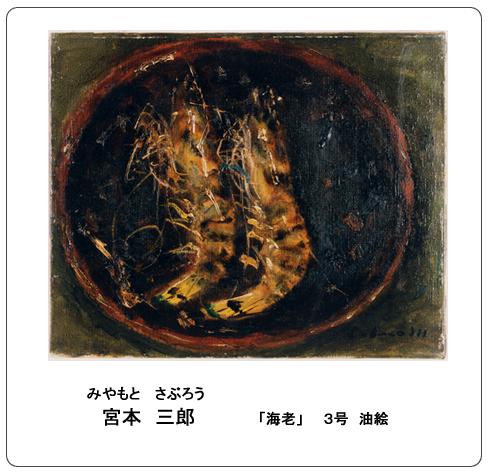 宮本三郎の画像 p1_4